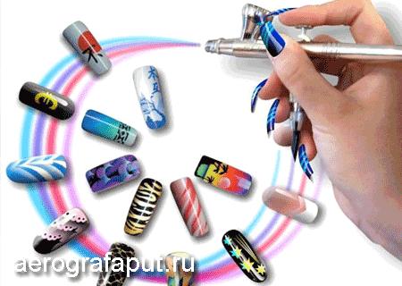 Аэрограф для ногтей где купить